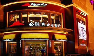 PizzaHutChina.jpg